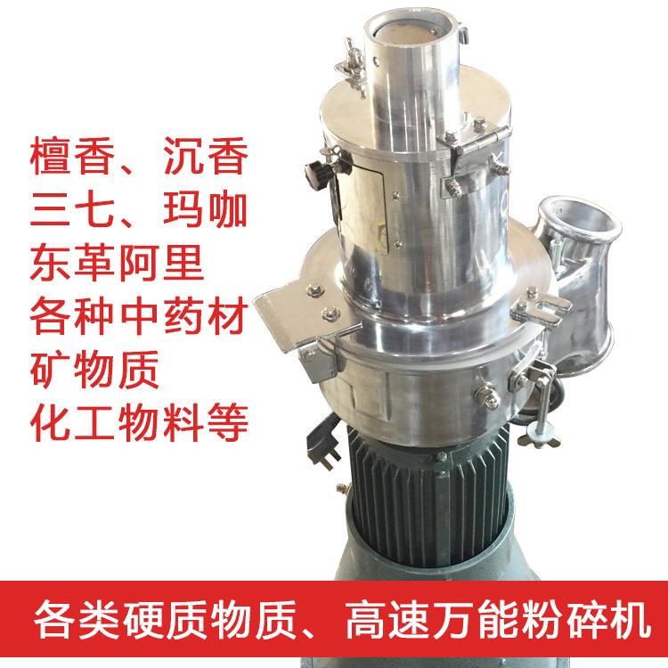 中药材粉碎机流水式家用小型磨粉机药材大型打粉机超细研磨机