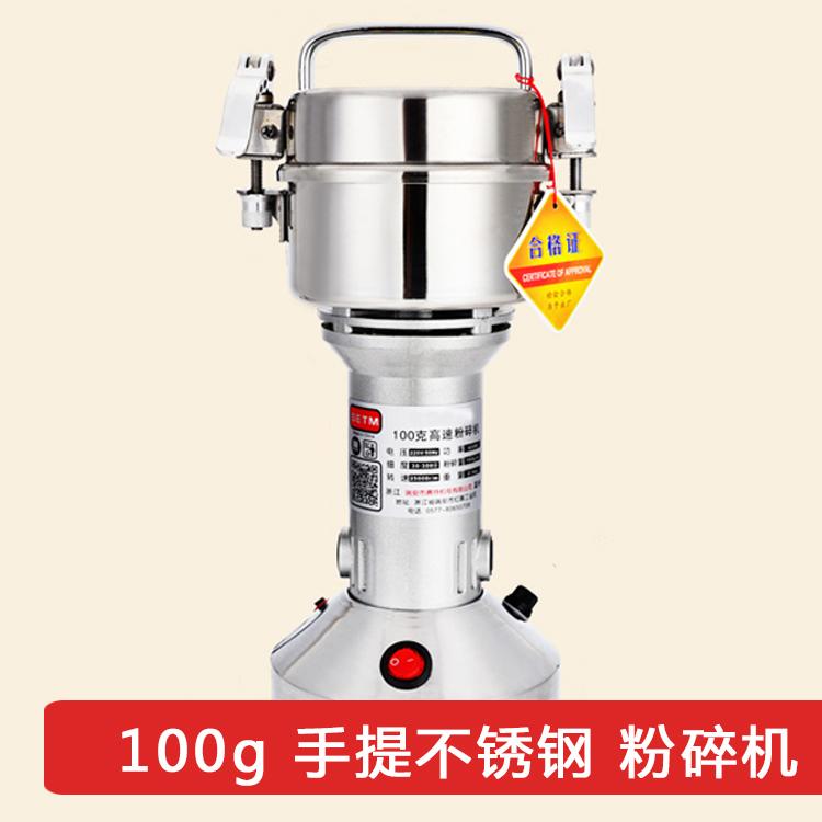 100g小型手持中药超细粉碎机五谷杂粮商用家用小钢磨电动研磨机