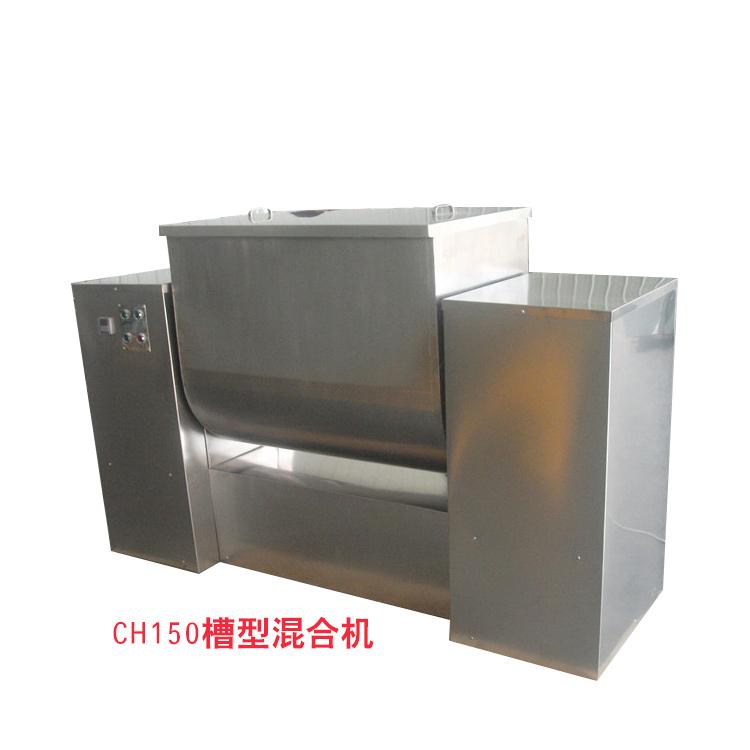 CH100槽型混合机 干粉混料机粉末中草药多功能混合机 不锈钢槽型混合机 搅拌机