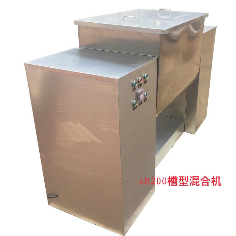 CH200槽型混合机 干粉混料机粉末中草药多功能混合机 不锈钢槽型混合机 搅拌机