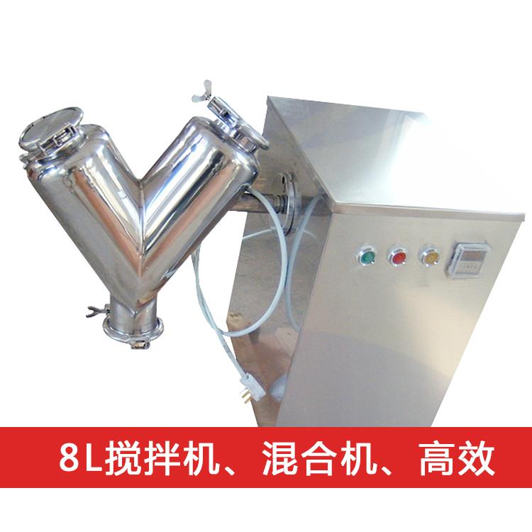 VH-8小型干粉混合机 颗粒混合机 原料搅拌机 粉末混合机 实验混合机