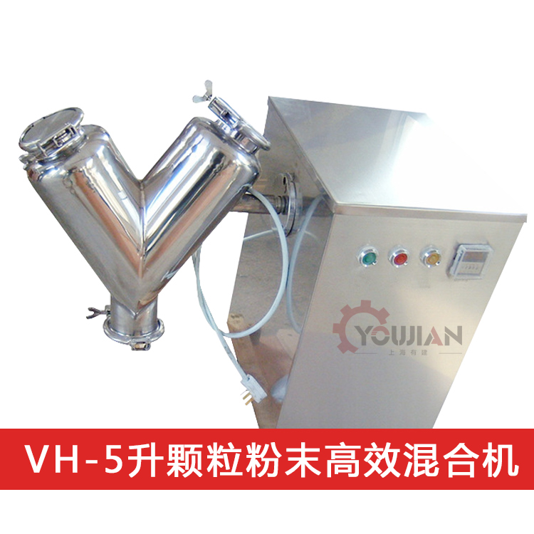 VH-5小型干粉混合机 颗粒混合机 原料搅拌机 粉末混合机 实验混合机