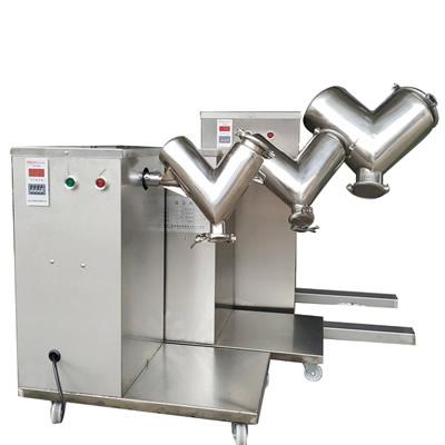 小型干粉颗粒混合机混合机原料搅拌机制药化工实验室混合机