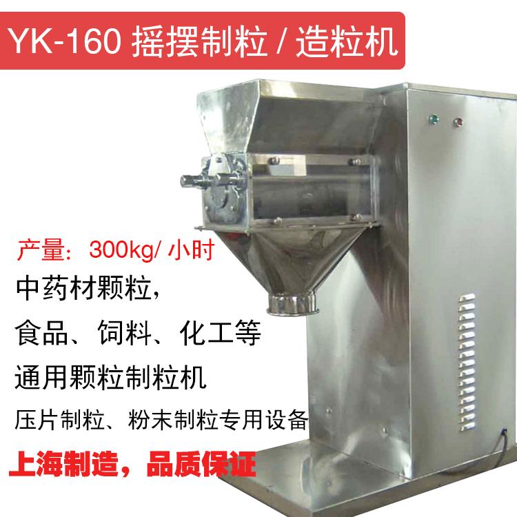 yk160摇摆式颗粒机 粉末颗粒冲剂药材压片 制粒颗粒机 造粒机