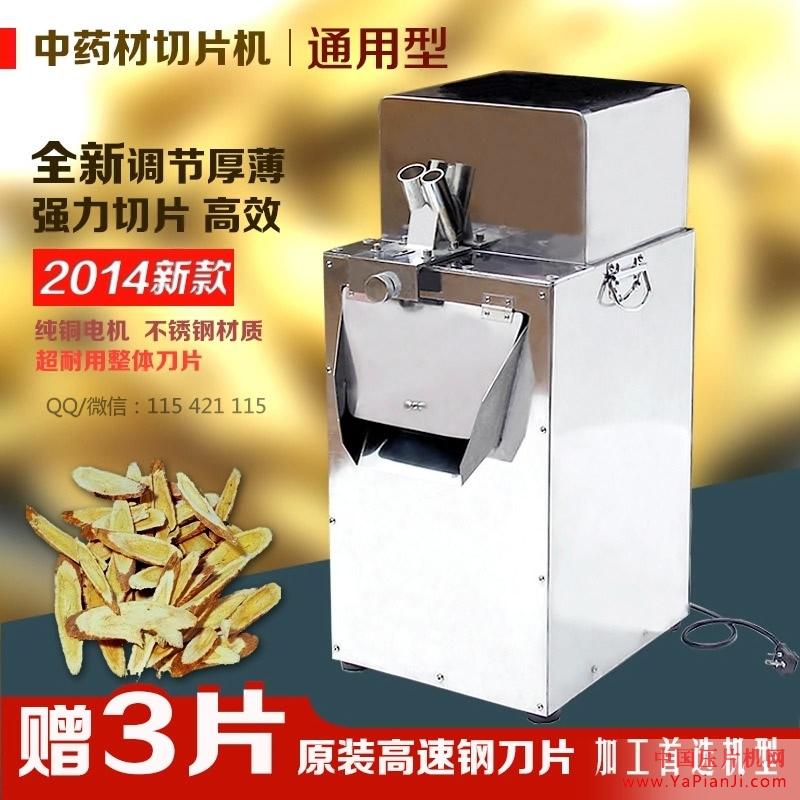 厂家直供立式中药切片机 玛卡切片机 立式切片机 立式中药切片
