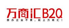 万商汇-B2Q _b2b网站_b2b平台_b2b电子商务平台_免费发布信息_企业官网商城系统_官方网站
